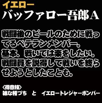 バッファロー吾郎Aの画像 p1_27